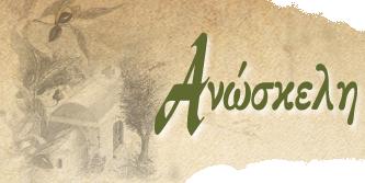Anoskeli